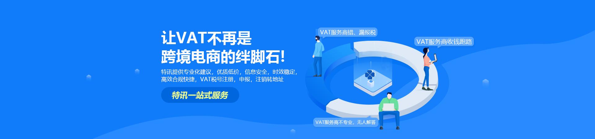 VAT注冊,英國VAT申報,深圳VAT注冊公司