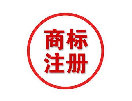 规范商标申请注册行为的规定(12月1日起)