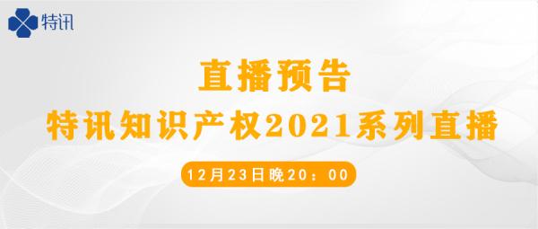 直播预告:特讯·知识产权2021系列直播之基础知识详解