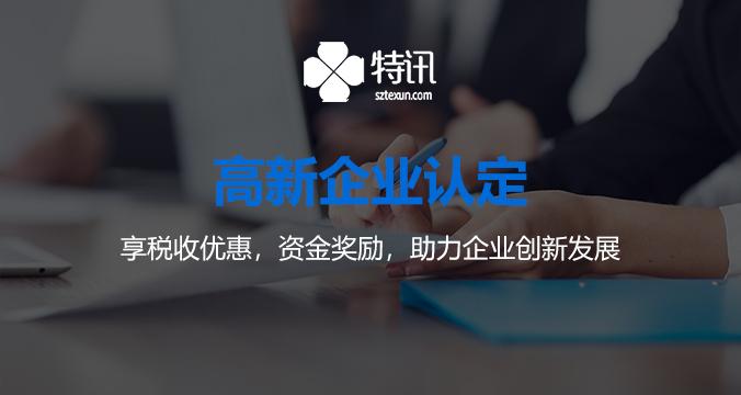 「汇总」2020年深圳市各区国度高新技能企业认定复议告诉