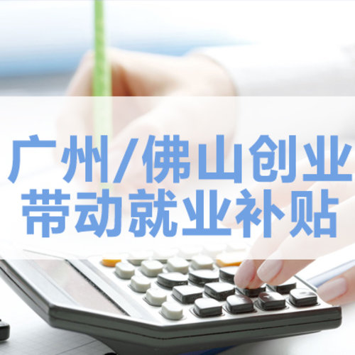 江苏快三结果查询广州/佛山创业江苏快三后果盘问