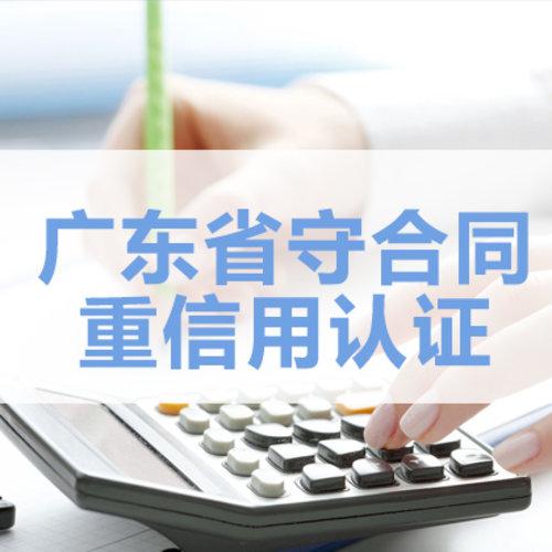 廣東省守合同重信用認證