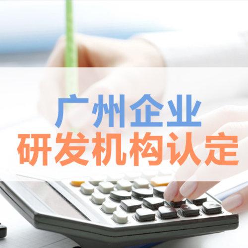 广州企业研发机构认定