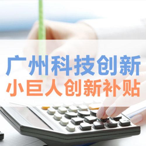 廣州科技創新小巨人創新補貼