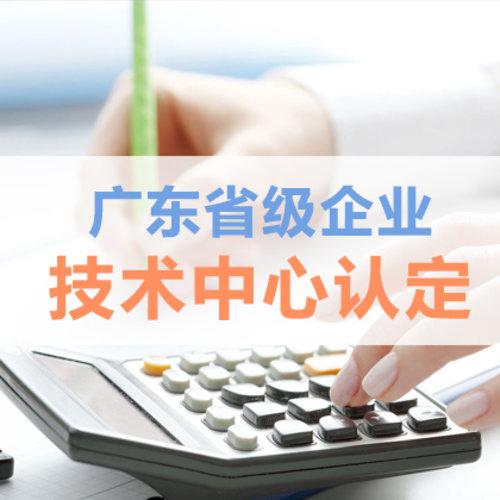 廣東省級企業技術中心認定