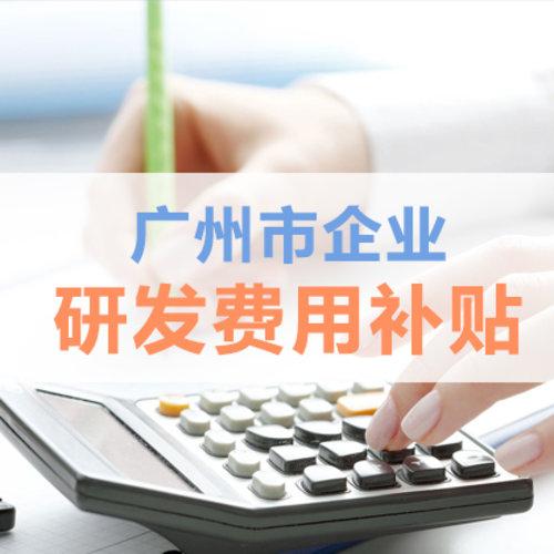 广州市企业研发费用补贴