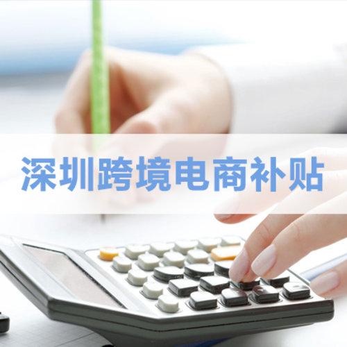 深圳跨境電商補貼