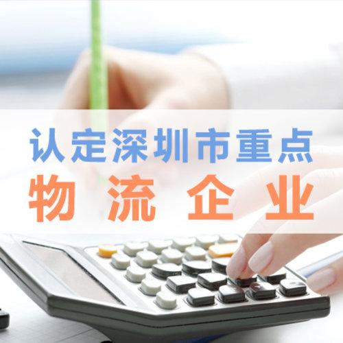 认定深圳市重点物流企业
