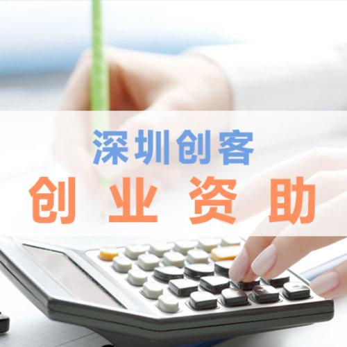 深圳創客創業資助