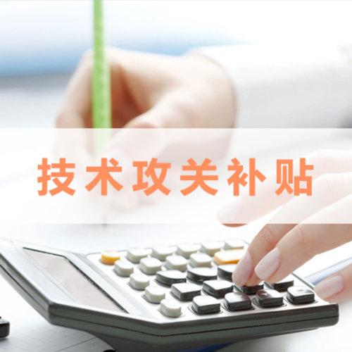深圳技術攻關補貼