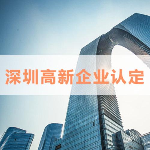 深圳高新企業認定