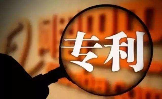 FTO专利侵权分析报告的模板