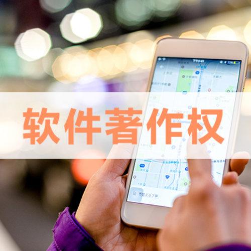江苏快三结果查询软件著作权
