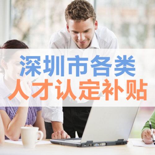 深圳市各類人才認定補貼