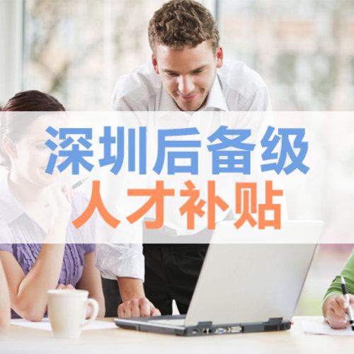 深圳后備級人才補貼