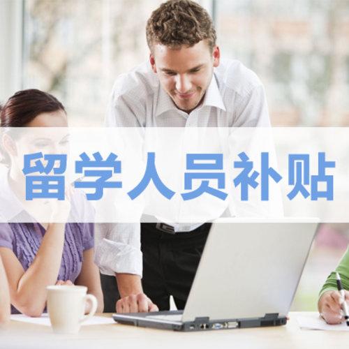 留学职员江苏快三后果盘问