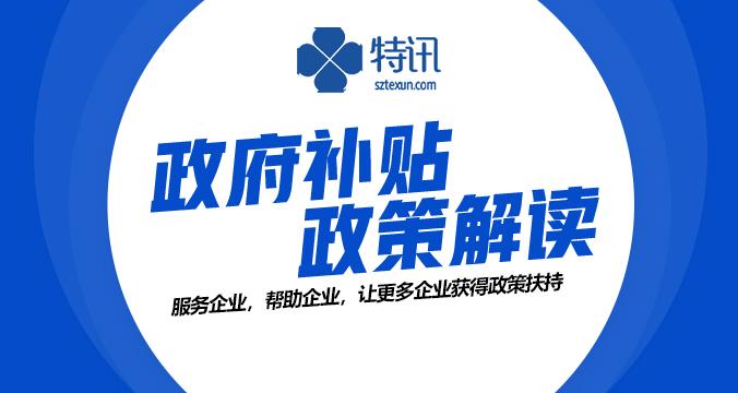 深圳市民營及中小企業扶持計劃操作規程