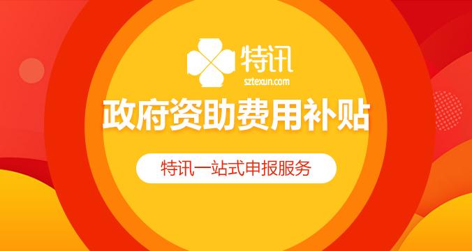 深圳初创企业的社会保险补贴