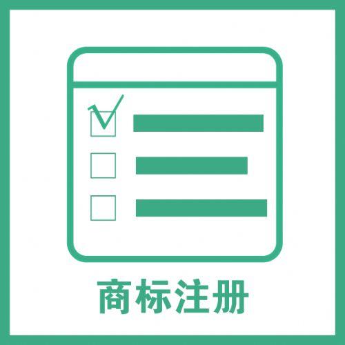 集体证明商标注册申请十五问