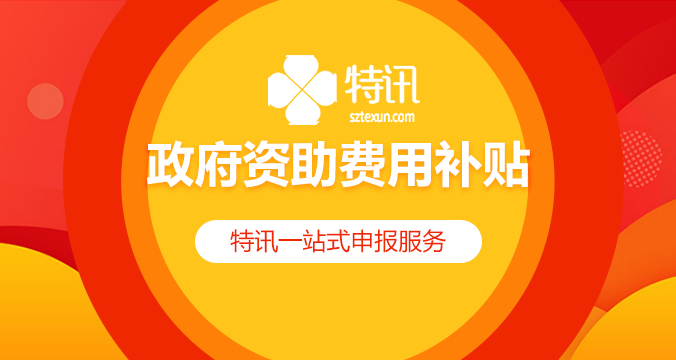 深圳创业带动就业补贴