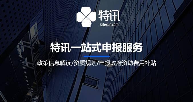 深圳市龍崗區2019年國家高新技術企業認定激勵項目公示(第一批)