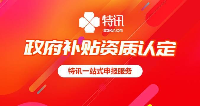 關于深圳市2019年度國家備案眾創空間推薦項目的公示