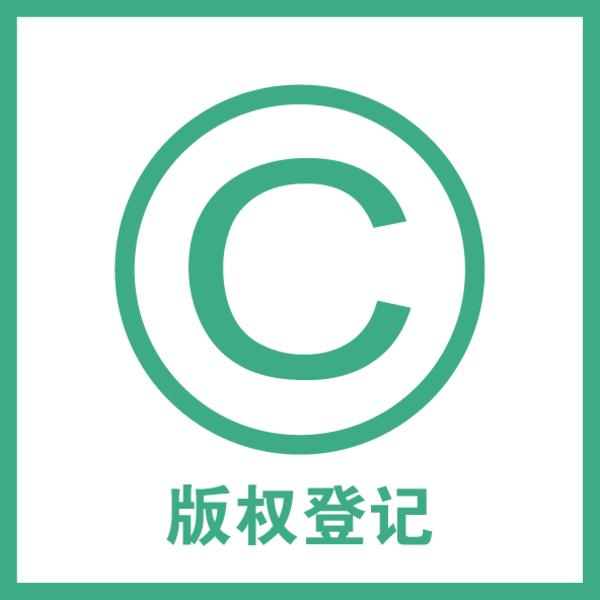 版权登记的类型及需要的材料