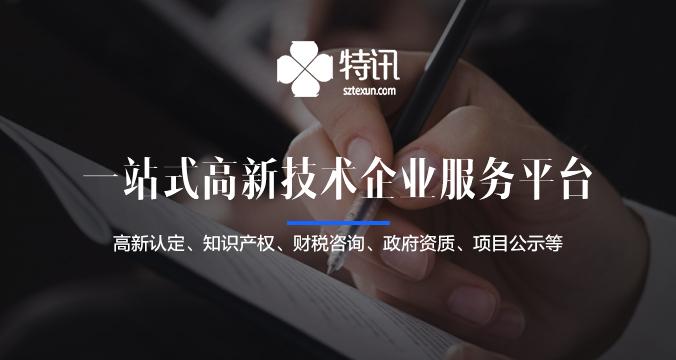 关于申报2019年宝安区科技桃花源的通知
