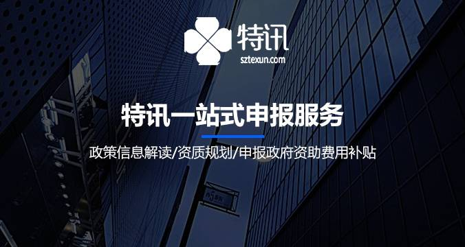 深圳市龍崗區2018年第九批科技企業研發投入激勵公示