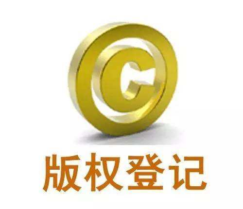 作品著作权的登记流程和所需材料