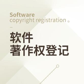 登记软件著作权的申请人需要什么条件?